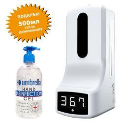 KINOUWELL KW-K9 :: Диспенсър за дезинфекция с автоматичен термометър + ПОДАРЪК 500 мл. гел